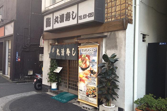 丸清寿司さん